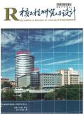 核工程研究与设计期刊