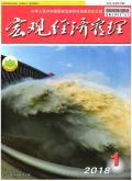 宏观经济管理期刊