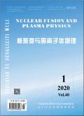 核聚变与等离子体物理期刊