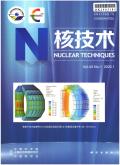 核技术期刊