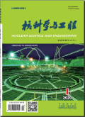 核科学与工程期刊