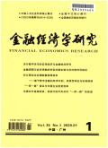 金融经济学研究期刊