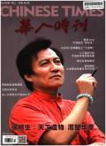 华人时刊(上旬刊)期刊