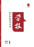 湖南财政经济学院学报期刊