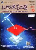 红外与激光工程期刊