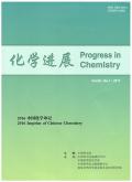 化学进展期刊