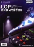 激光与光电子学进展