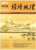 经济地理期刊