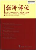 经济评论期刊