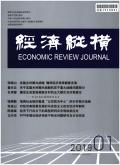 经济纵横期刊