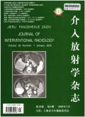 介入放射学杂志期刊