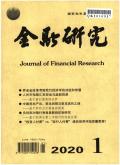 金融研究期刊