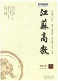 江苏高教期刊