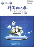 计算机工程期刊