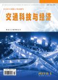 交通科技与经济期刊