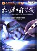 机械工程学报期刊