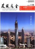 建筑安全期刊