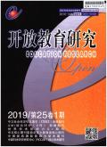 开放教育研究期刊