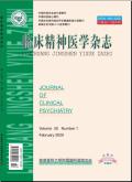 临床精神医学杂志期刊
