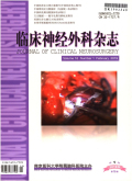 临床神经外科杂志期刊