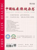 中国临床保健杂志期刊