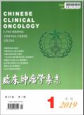 临床肿瘤学杂志期刊