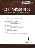 会计与经济研究期刊