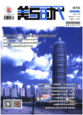 美与时代·城市期刊