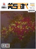 美与时代(中旬刊)·美术学刊期刊