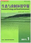 生态与农村环境学报期刊