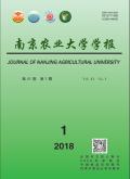南京农业大学学报