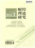 财经理论研究期刊