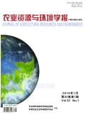 农业资源与环境学报期刊