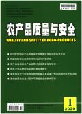 农产品质量与安全期刊