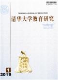 清华大学教育研究期刊