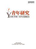 青年研究期刊