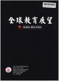 全球教育展望期刊