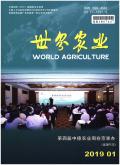 世界农业期刊