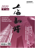 上海翻译期刊