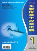 生物医学工程学进展期刊