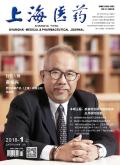 上海医药期刊