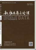 数据采集与处理期刊
