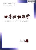 世界汉语教学期刊