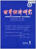世界经济研究期刊