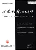 世界经济与政治期刊