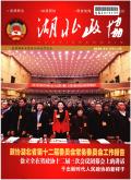 湖北政协期刊