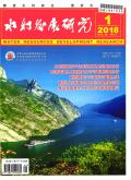 水利发展研究期刊