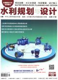 水利规划与设计期刊