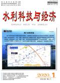 水利科技与经济期刊