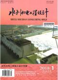 水利水电工程设计期刊